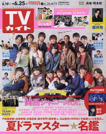 週刊TVガイド(長崎・熊本版) 2021年6月25日号【雑誌】【1000円以上送料無料】