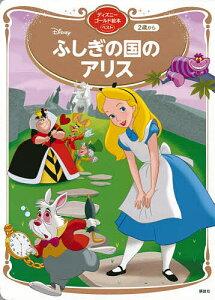 Disneyふしぎの国のアリス 2歳から/講談社/森はるな【1000円以上送料無料】