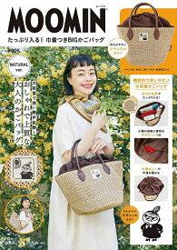 ムーミン 巾着つきBIGかご ナチュラル【1000円以上送料無料】