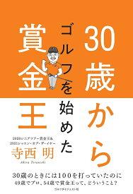 30歳からゴルフを始めた賞金王/寺西明【1000円以上送料無料】