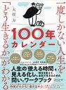 一度しかない人生を「どう生きるか」がわかる100年カレンダー/大住力【1000円以上送料無料】