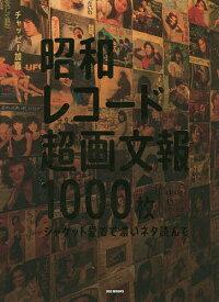 昭和レコード超画文報1000枚 ジャケット愛でて濃いネタ読んで 1000枚すべての写真&解説/チャッピー加藤【1000円以上送料無料】