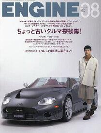 ENGINE 2021年8月号【雑誌】【1000円以上送料無料】
