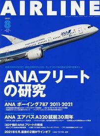 AIR LINE (エアー・ライン) 2021年8月号【雑誌】【1000円以上送料無料】