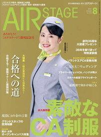 AirStage(エアステージ) 2021年8月号【雑誌】【1000円以上送料無料】