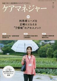 ケアマネジャー 2021年7月号【雑誌】【1000円以上送料無料】