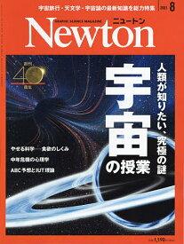 Newton(ニュートン) 2021年8月号【雑誌】【1000円以上送料無料】