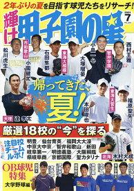 輝け甲子園の星 2021年7月号【雑誌】【1000円以上送料無料】