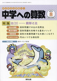 中学への算数 2021年8月号【雑誌】【1000円以上送料無料】