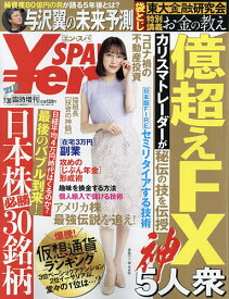 ¥en_SPA!2021年夏号 2021年7月号 【SPA!増刊】【雑誌】【1000円以上送料無料】