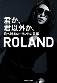 君か、君以外か。 君へ贈るローランドの言葉/ROLAND【1000円以上送料無料】