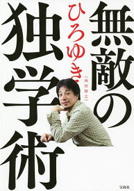 無敵の独学術/ひろゆき【1000円以上送料無料】
