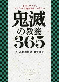 鬼滅の教養365 1日1ページ、ファンなら絶対身につけたい/小和田哲男/瀧音能之【1000円以上送料無料】