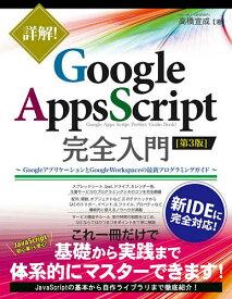 詳解!Google Apps Script完全入門 GoogleアプリケーションとGoogle Workspaceの最新プログラミングガイド/高橋宣成【1000円以上送料無料】