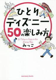 ひとりディズニー50の楽しみ方/みっこ/旅行【1000円以上送料無料】
