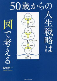 50歳からの人生戦略は「図」で考える/久恒啓一【1000円以上送料無料】