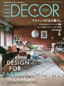 ELLE DECOR(エル・デコ) 2021年8月号【雑誌】【1000円以上送料無料】