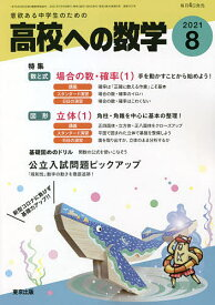 高校への数学 2021年8月号【雑誌】【1000円以上送料無料】