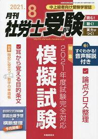 月刊社労士受験 2021年8月号【雑誌】【1000円以上送料無料】