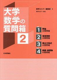 大学数学の質問箱(2) 2021年7月号 【数学セミナー増刊】【雑誌】【1000円以上送料無料】