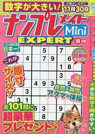 ナンプレメイトMini EXPERT 2021年8月号【雑誌】【1000円以上送料無料】