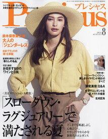 Precious(プレシャス) 2021年8月号【雑誌】【1000円以上送料無料】
