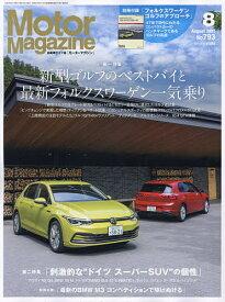 Motor Magazine 2021年8月号【雑誌】【1000円以上送料無料】