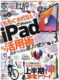 家電批評 2021年8月号【雑誌】【1000円以上送料無料】