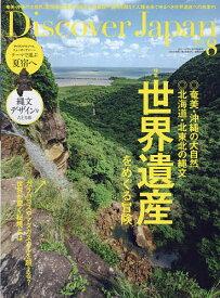 Discover Japan 2021年8月号【雑誌】【1000円以上送料無料】