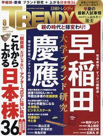 日経トレンディ 2021年8月号【雑誌】【1000円以上送料無料】