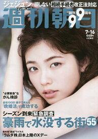 週刊朝日 2021年7月16日号【雑誌】【1000円以上送料無料】