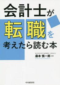 会計士が転職を考えたら読む本/桑本慎一郎【1000円以上送料無料】