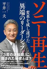 ソニー再生 変革を成し遂げた「異端のリーダーシップ」/平井一夫【1000円以上送料無料】