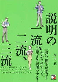 説明の一流、二流、三流/桐生稔【1000円以上送料無料】
