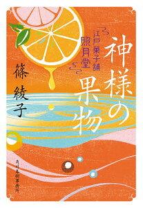 神様の果物 江戸菓子舗照月堂/篠綾子【1000円以上送料無料】