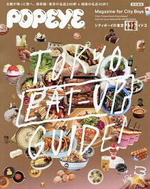 シティボーイの東京グルメガイド TOKYO EAT−UP GUIDE 3/旅行【1000円以上送料無料】