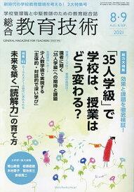 総合教育技術 2021年8月号【雑誌】【1000円以上送料無料】