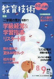 教育技術小三小四 2021年8月号【雑誌】【1000円以上送料無料】