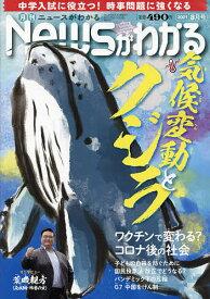 月刊ニュースがわかる 2021年8月号【雑誌】【1000円以上送料無料】