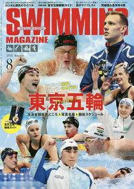 スイミング・マガジン 2021年8月号【雑誌】【1000円以上送料無料】