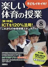 楽しい体育の授業 2021年8月号【雑誌】【1000円以上送料無料】