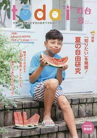 灯台 2021年8月号【雑誌】【1000円以上送料無料】