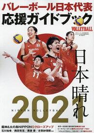 バレーボール日本代表応援ガイドブック 2021年8月号 【バレーボール増刊】【雑誌】【1000円以上送料無料】