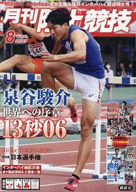 月刊陸上競技 2021年8月号【雑誌】【1000円以上送料無料】