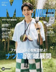 Men's NONNO(メンズノンノ) 2021年9月号【雑誌】【1000円以上送料無料】