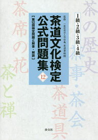 茶道文化検定公式問題集 12−1級・2級・3級・4級/今日庵茶道資料館【1000円以上送料無料】