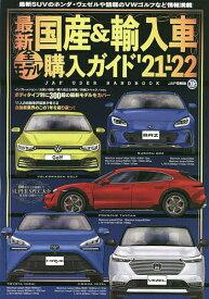 最新国産&輸入車全モデル購入ガイド '21−'22【1000円以上送料無料】