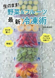 生のまま!野菜&フルーツ最新冷凍術/島本美由紀【1000円以上送料無料】
