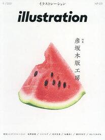 イラストレーション 2021年9月号【雑誌】【1000円以上送料無料】