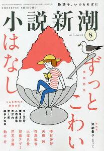 小説新潮 2021年8月号【雑誌】【1000円以上送料無料】
